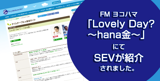 FMヨコハマ「Lovely Day?~hana金~」