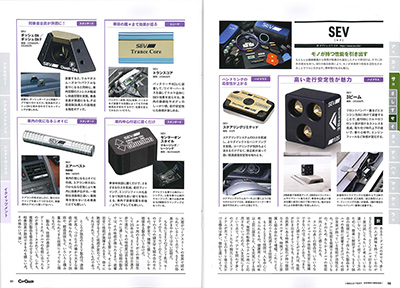 Car Goods Magazine SPECIAL カーグッズ名鑑