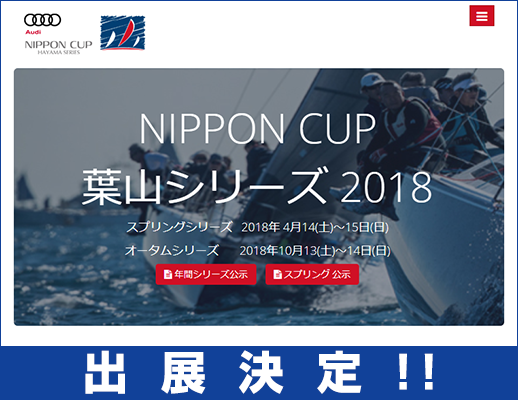 Audi NIPPON CUP 葉山シリーズ2018 出展のお知らせ