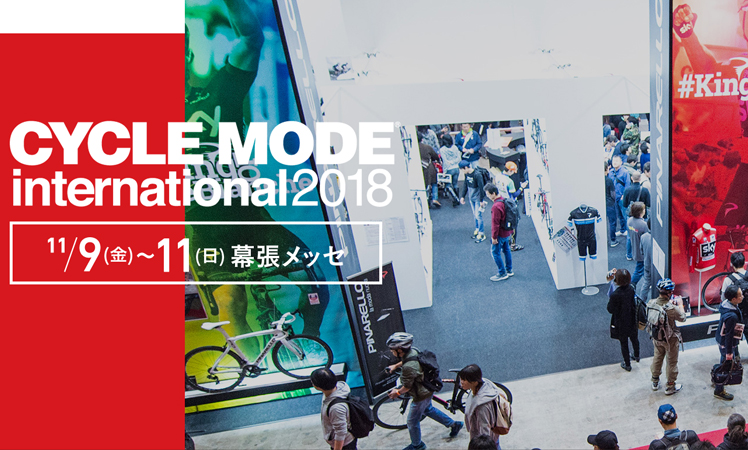 CYCLE MODE INTERNATIONAL 2018 出展のお知らせ