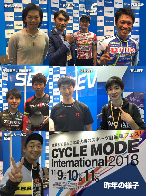 CYCLE MODE INTERNATIONAL 2019 出展のお知らせ